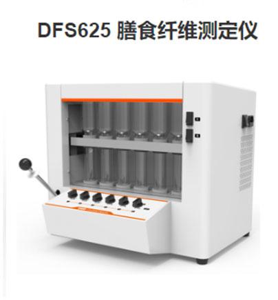上海纤检DFS625膳食纤维测定仪